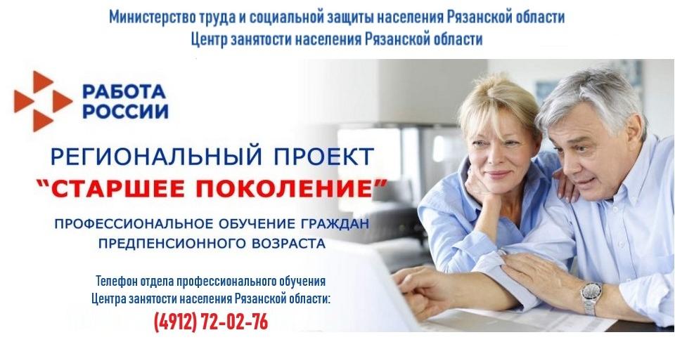 Мероприятия с гражданами предпенсионного возраста минимальная пенсия по потери кормильца в самарской области